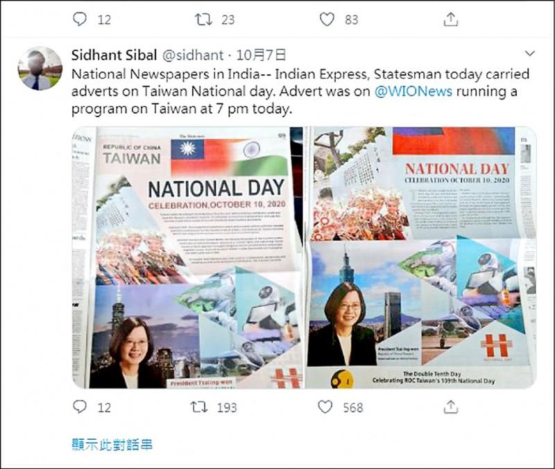 中國駐印度大使館發文要求印度媒體勿報導台灣國慶消息卻成反效果,大批印度媒體爭相報導台灣國慶日訊息。 (取自推特)