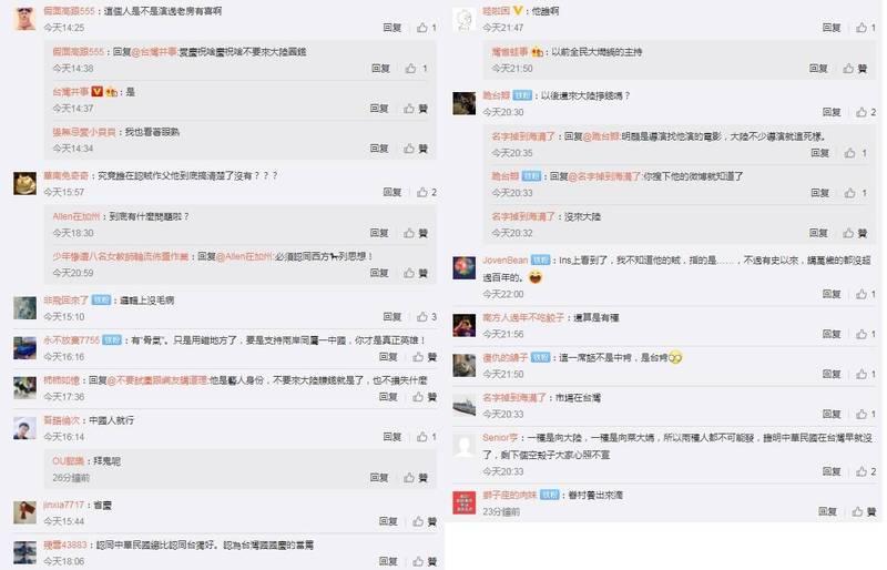 對此,有中國微博專頁擷取邰智源IG內容,意圖引發中國小粉紅出征,雖仍有網民痛批:「究竟誰在認賊作父他到底搞清楚了沒有?」、「以後還來大陸掙錢嗎?」;但更多網民卻表示:「今天唯一敢發文慶賀國慶的台灣藝人」、「邏輯上沒毛病」、「還算是有種」、「這一席話不是中肯,是台肯」、「有『骨氣』。只是用錯地方了」。(擷取自微博)
