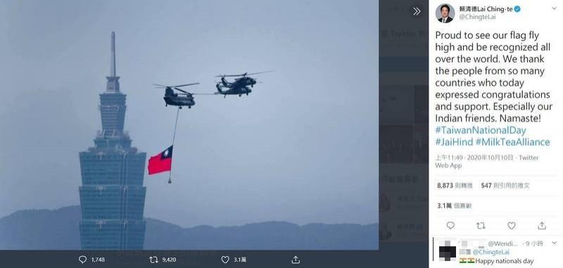 中國駐印度使館日前發函施壓,威脅印度勿報導台灣國慶日,引起印度官方與民間強烈反彈;對此,我國副總統賴清德今日在推特向「奶茶聯盟」致意,收到成千上萬印度網友點讚,並留言、轉推祝福。(圖擷取自Twitter)