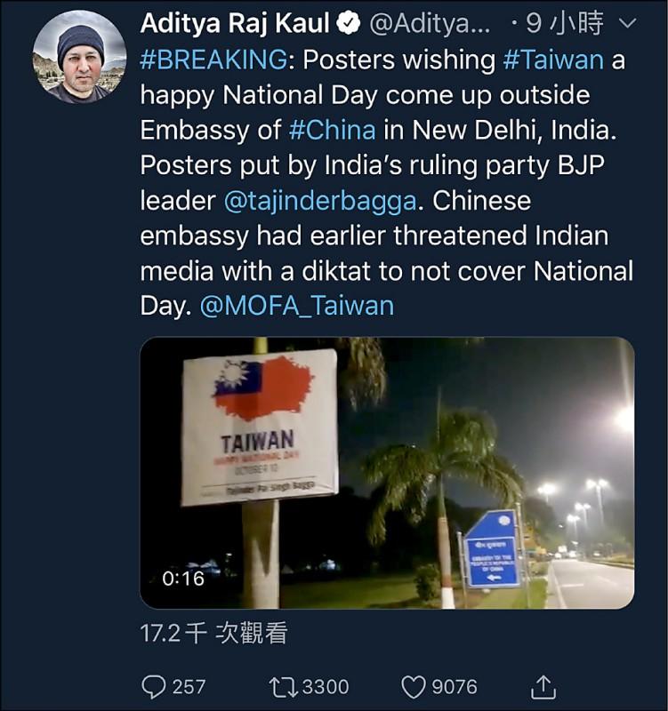 印度獨立記者考爾(Aditya Raj Kaul)在推特上傳照片,表示中國駐新德里大使館外的路燈柱和路樹上,貼著祝賀中華民國國慶日快樂的海報,上頭印著青天白日滿地紅的中華民國國旗。(取自推特)
