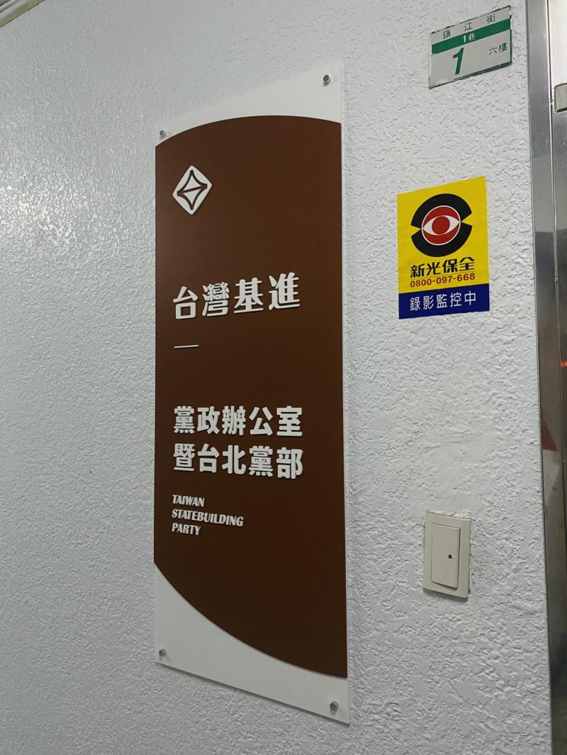 台灣基進新設黨政辦公室暨台北黨部,明天將首度舉辦說明會、談修憲提案。(記者王榮祥翻攝)