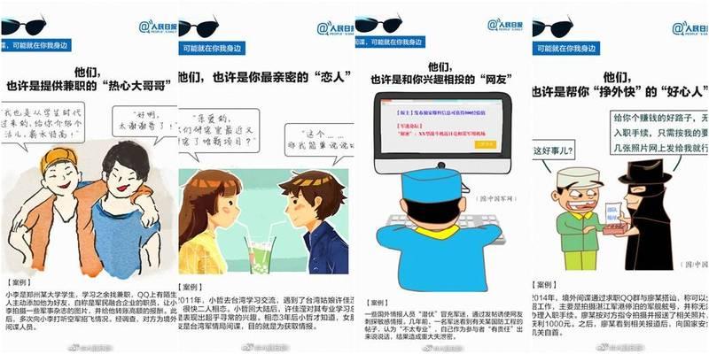 中國官媒製作文宣,呼籲中國民眾「保密防諜」。(圖取自中新社微博)