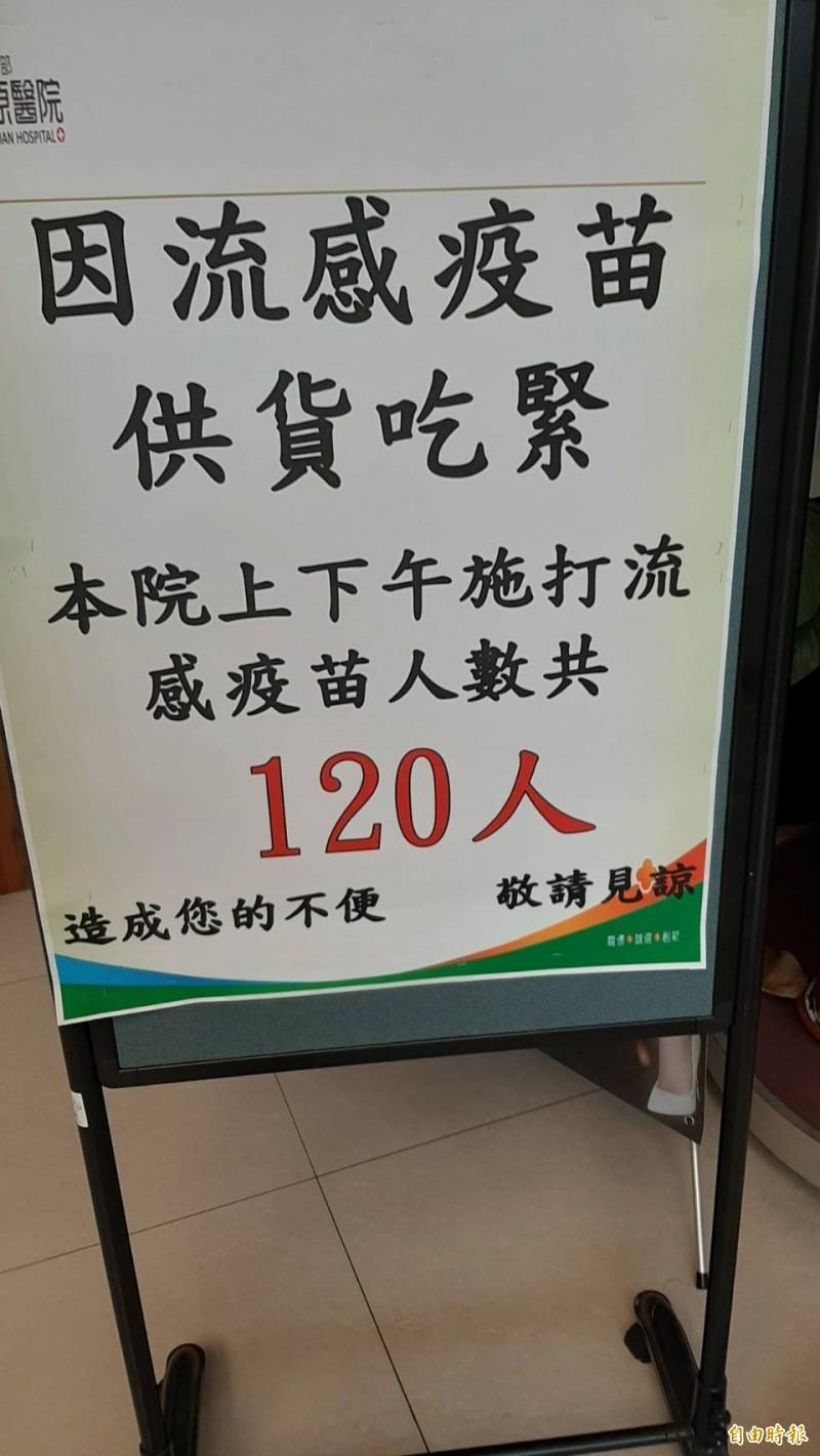 公費流感疫苗供貨吃緊,有醫院一天只限120人注射。(記者歐素美攝)