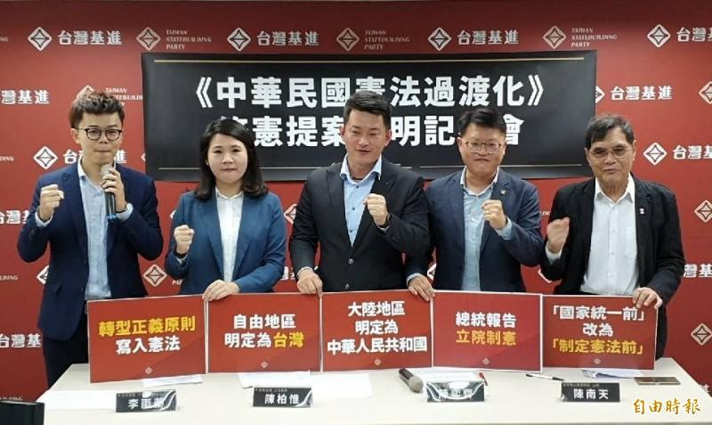 台灣基進黨今召開「中華民國憲法過渡化」修憲提案說明記者會,針對憲法增修條文提出5點修憲方向。(記者謝君臨攝)