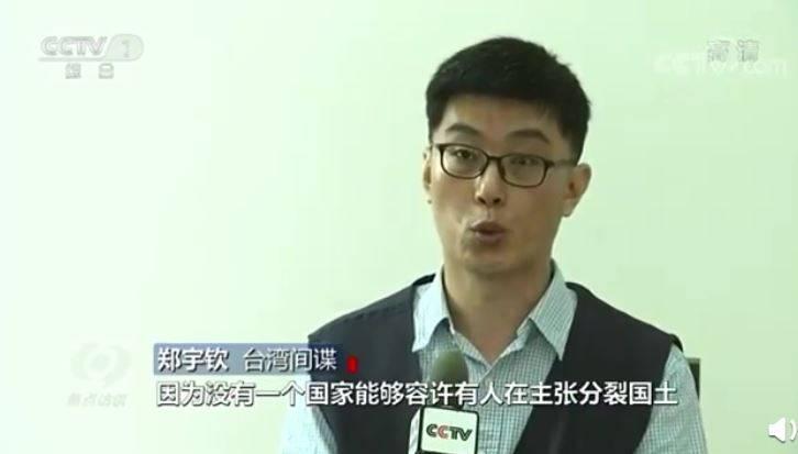中國官媒繼續報導「台灣間諜」,稱卓榮泰前助理鄭宇欽是間諜。(圖取自央視)
