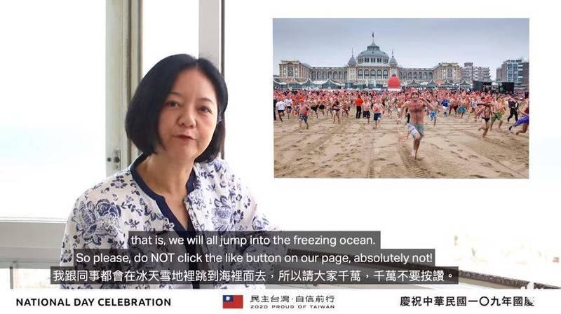 我駐荷蘭代表陳欣新(見圖)在慶祝雙十國慶影片中表示,若11月10日前代表處臉書粉專獲得1萬個讚,她和代表處員工明年1月1日就參加荷蘭有名的跳海冬泳活動。(圖擷取自「駐荷蘭代表處」臉書粉專)