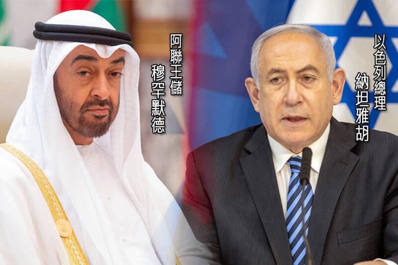 以色列總理納坦雅胡(Benjamin Netanyahu)表示,他已和阿拉伯聯合大公國的阿布達比邦王儲穆罕默德(Mohammed bin Zayed Al-Nahyan)通過了電話,未來將舉行會談。(本報合成)