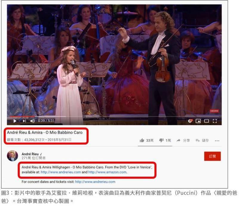 歌手艾蜜拉.維莉哈根表演義大利作曲家普契尼作品〈親愛的爸爸〉。(圖擷取自查核中心網頁)