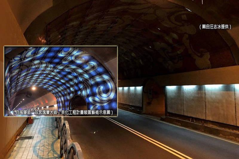 台北市政府為形塑隧道門戶意象,曾於11年前花費近2億推動「故宮瑰寶大道」計畫,以公共藝術概念,對自強隧道進行美化工程,但議員汪志冰發現,隧道內的美化裝置年久失修,顯得燈光黯淡又破舊,對重要觀光門戶美化大打折扣,放著擺爛。(小圖為本報資料照,底圖由汪志冰提供;本報合成)