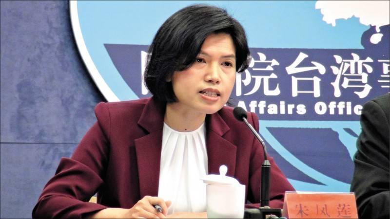 中國國台辦發言人朱鳳蓮。(中央社資料照)