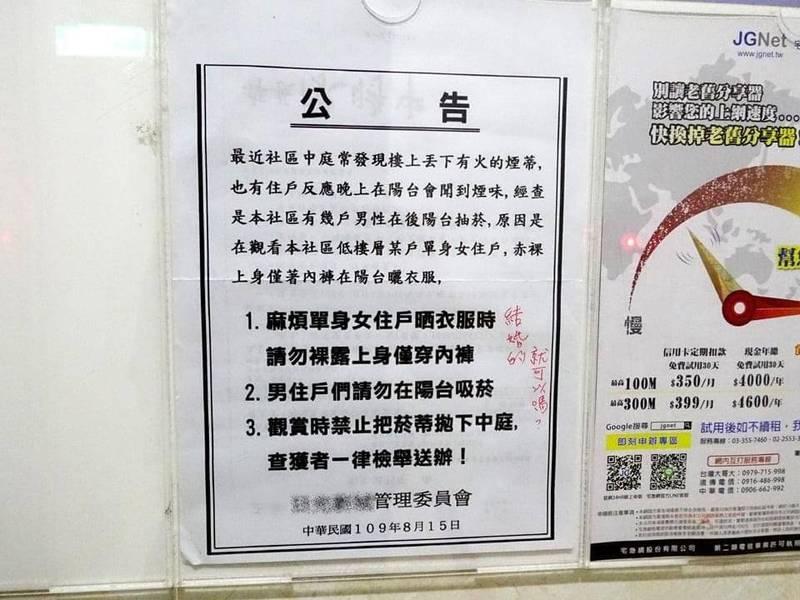 一名網友在臉書社團貼出一處管理委員會的公告,公告中要求女住戶勿裸露上身曬衣服,也要求男住戶禁止在陽台吸菸,許多網友看到這個特殊的公告,全都笑翻了。(圖取自爆廢公社二館)