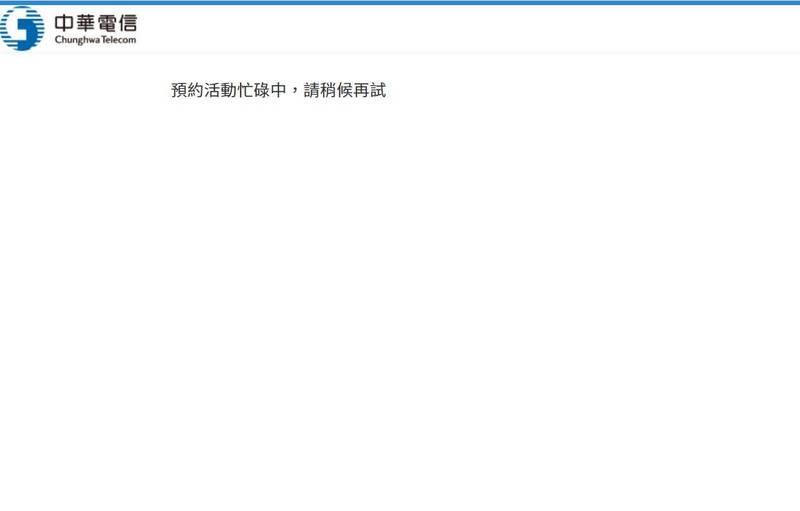中華電信在今下午3點展開iPhone 12預購活動,在大批果粉湧入下,預購頁面大當機。(圖擷自中華電信)