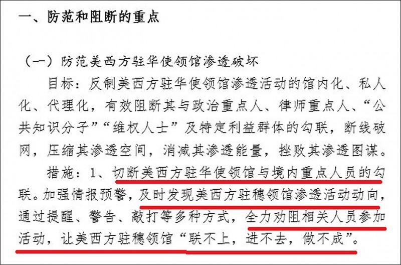 中國廣東省雷州市外事局二〇一八年四月五日印發之《關於開展防範和打擊敵對勢力滲透破壞活動維護政治安全的工作方案》明文指示,「防範美西方駐華使領館滲透破壞」為防範阻斷「敵對勢力滲透破壞活動」第一重點。(取自網路)