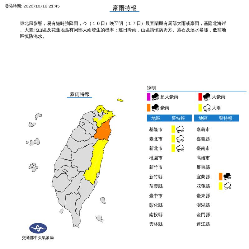 中央氣象局於今日晚間9時45分針對宜蘭縣發布「豪雨特報」,針對基隆市、台北市、新北市、花蓮縣發布「大雨特報」。(圖擷取自中央氣象局)