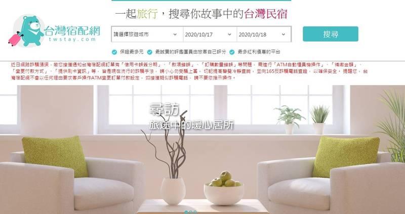 訂房網站「台灣宿配網」今日被網友爆料,近日網站遭到駭客攻擊,民眾個資全部外洩,已傳出有多名網友接到偽裝成民宿客服人員的詐騙電話。(圖擷取自「台灣宿配網」官網)