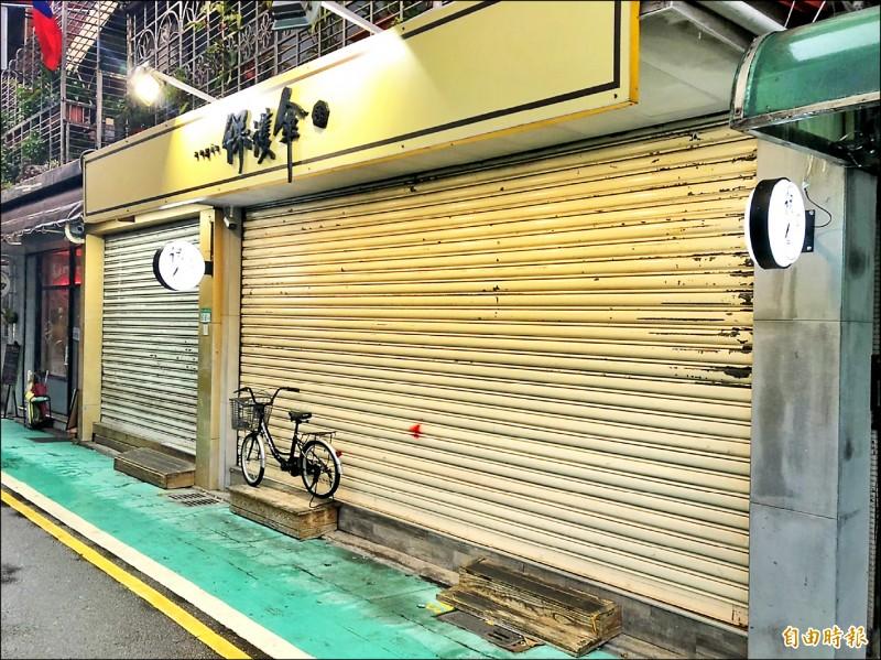 北市餐廳「保護傘」昨遭人潑雞糞後,拉下鐵門,暫停營業。(記者邱俊福攝)