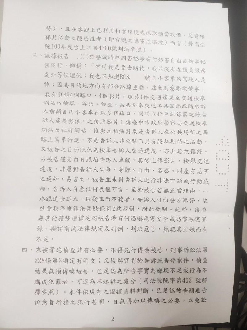 檢舉達人上傳臉書的不起訴書,第二頁載明此案不起訴理由。(記者張瑞楨翻攝自臉書社團「翻轉大台中交通違規」)