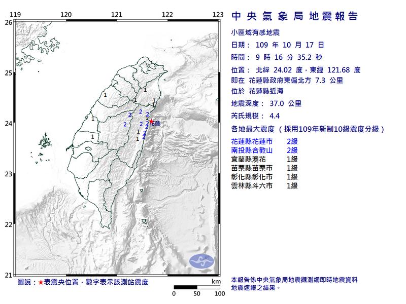 花蓮縣近海今日上午9時16分許發生芮氏規模4.4地震。(擷取自中央氣象局)