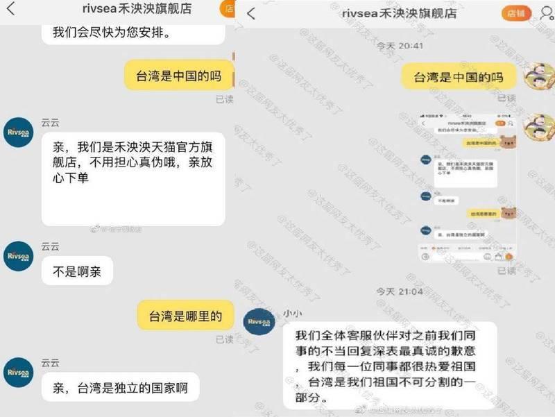 中國網友近日在微博爆料,一家販售嬰兒食品的店家「Rivsea禾泱泱」在淘寶上回覆顧客「台灣是獨立的國家」,引發中國小粉紅不滿,揚言發起抵制並出征。(圖擷取自微博)