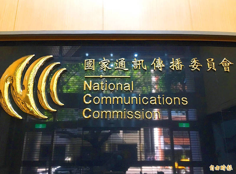 The National Communications Commission office is pictured on Oct. 13. Photo: Yang Mien-chieh, Taipei Times