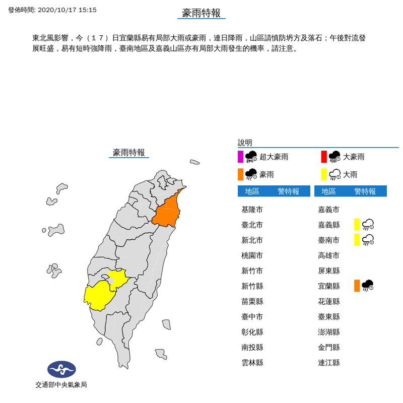 中央氣象局今日下午3時15分分別對宜蘭縣發布豪雨特報;對嘉義縣、台南市等2縣市發布大雨特報,提醒民眾特別注意。(擷取自氣象局)