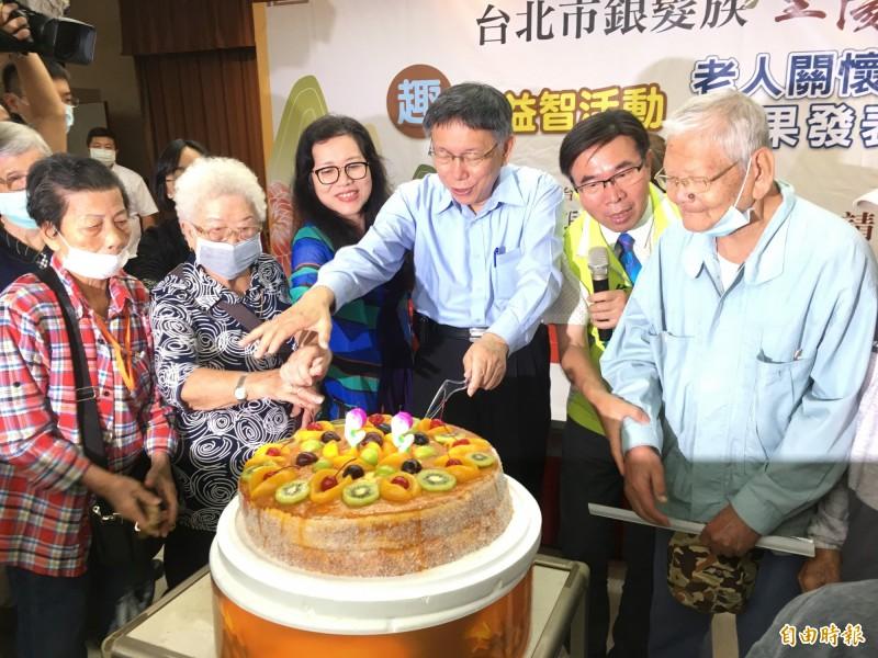台北市長柯文哲今出席北市銀髮族重陽節老人關懷據點發表會暨趣味益智活動,與現場的9旬長輩一同切蛋糕同慶。(記者鄭名翔攝)