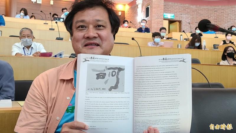 越在地越國際 陳世憲書寫土地成法籍學者論文主題