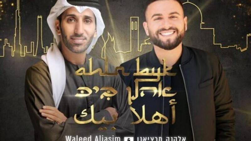 以色列與阿拉伯聯合大公國關係正常化,打破樂壇合作藩籬。影音平台YouTube上月30日出現兩國歌手首度聯手演唱的曲目「你好」(Ahlan Bik),至今觀看次數已逾110萬次。(擷自網路)