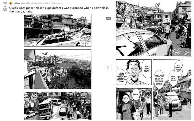 Reddit網友發現日本漫畫裡有台灣九份景點的場景。(翻攝Reddit)