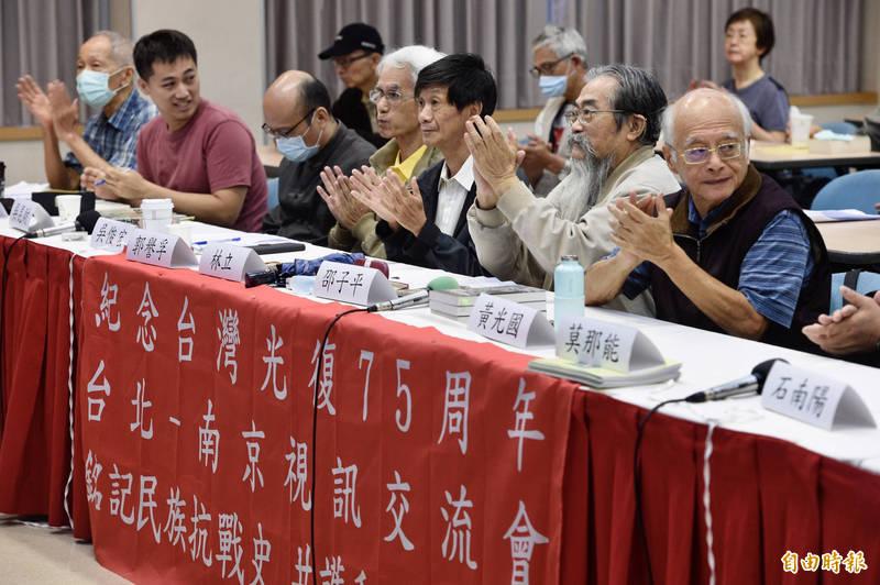 由民主文化基金會主辦的「紀念台灣光復75週年活動:記取歷史傷痕,守護兩岸和平」兩岸視訊交流會,18日在台大校友會館舉行,多位歷史研究、工作人員出席。(記者叢昌瑾攝)
