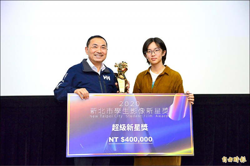 台北藝術大學學生作品《家庭式》拿下首獎「超級新星獎」,市長侯友宜(左)頒獎。(記者陳心瑜攝)