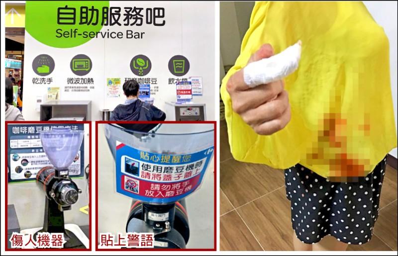 量販店提供自助服務,卻發生民眾遭磨豆機切斷手指尖意外 ,案發時機器無警告標示,現在已貼上危險告示。 (民眾提供、記者吳昇儒翻攝)