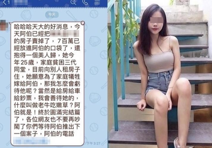 宋男友人po文說,阿伯(宋男)房子以700萬元成交,還娶得畫面中這名女孩。(記者顏宏駿翻攝)