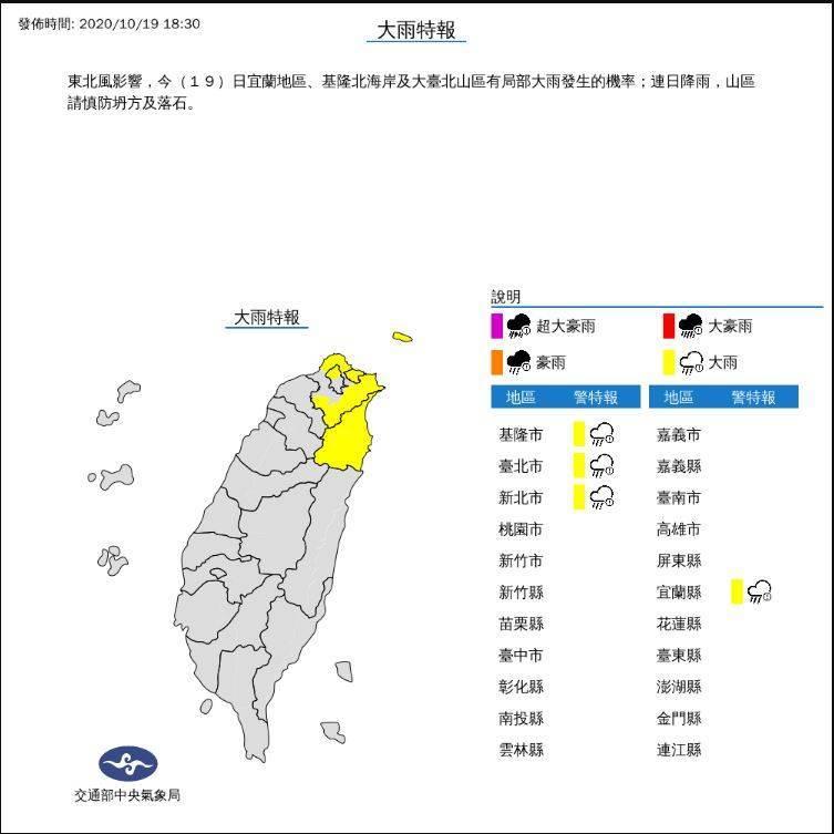 中央氣象局今(19日)晚6點30分針對全台4縣市發布大雨特報,示警範圍包括基隆市、台北市、新北市以及宜蘭縣。(圖擷取自中央氣象局)