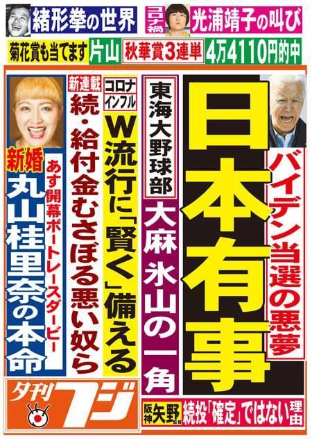 《富士夕刊》日媒今(19日)報導「拜登當選的惡夢」。(圖取自日本《富士夕刊》)