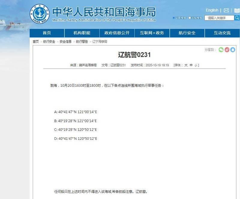 中共今發布航行警告,指渤海一帶明天下午有軍事活動。(圖擷取自中共海事局官網)