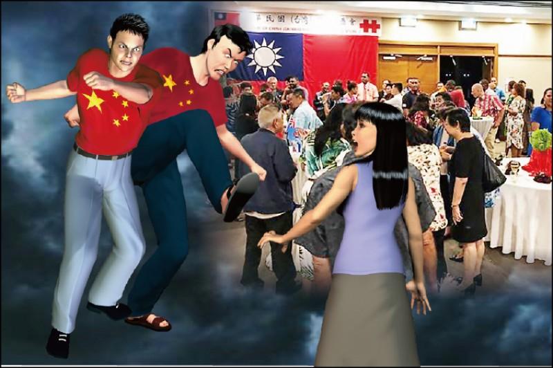 中國外交人員對我外館人員施暴,竟稱是台灣人員對中國人員言語挑釁和肢體衝突,導致中方受傷。(圖:取自亞太報告、美編合成)
