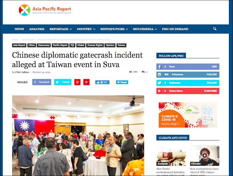 外媒《亞太報告》(Asiapacificreport)報導,十天前在斐濟首都蘇瓦發生了一次嚴重外交事件,兩名中國外交官在台北代表處慶祝國慶晚會現場,攻擊了台灣代表團成員。(翻攝自《亞太報告》)