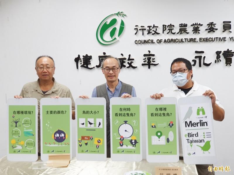 農委會特生中心今年初完成台灣鳥類資訊包,讓台灣賞鳥者可以使用擁有AI辨識鳥類功能的Merlin App。(記者簡惠茹攝)