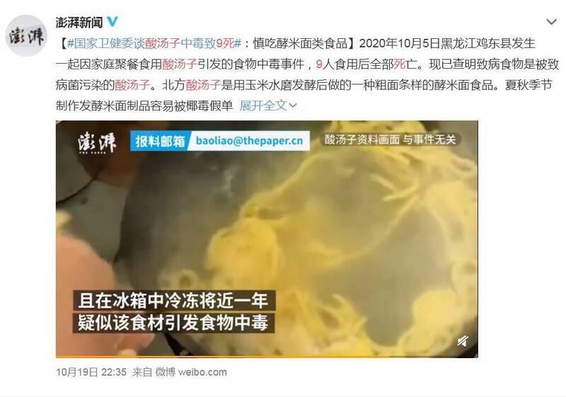 中國黑龍江省「酸湯子」中毒案升至9死。(圖翻攝自微博)