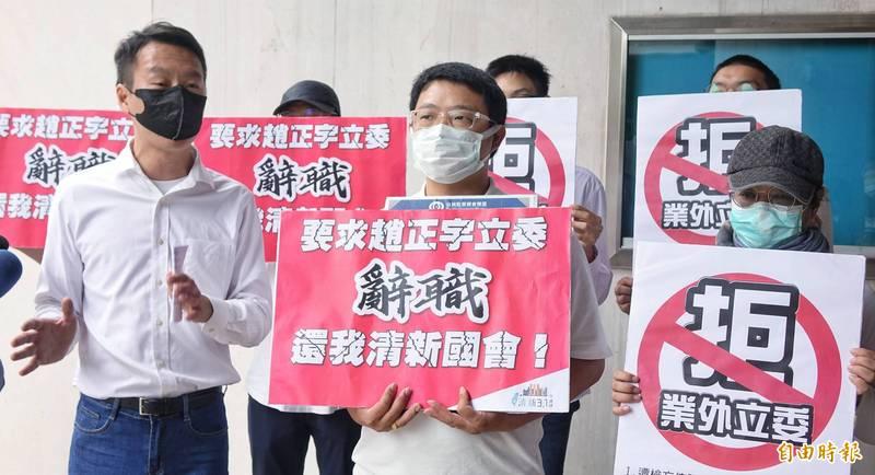 公民團體「台灣清新3.1連線」赴立法院召開記者會,要求立委趙正宇辭去立委職務,讓國會更清廉乾淨。(記者劉信德攝)
