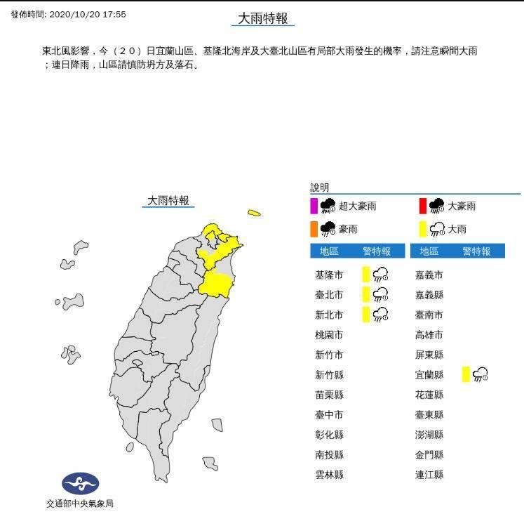 中央氣象局今(20日)傍晚5點55分針對北部4縣市發布大雨特報,示警範圍包括基隆市、台北市、新北市以及宜蘭縣。(圖擷取自中央氣象局)