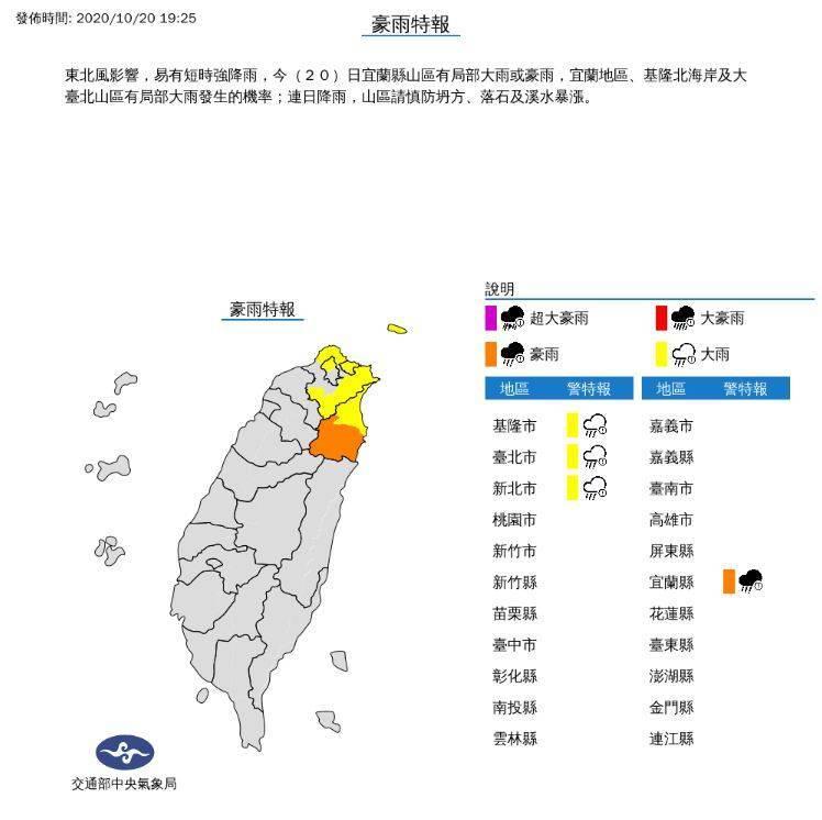 中央氣象局今(20日)傍晚才對北部4縣市發布大雨特報,晚間再對宜蘭升級豪雨特報。(圖擷取自中央氣象局)