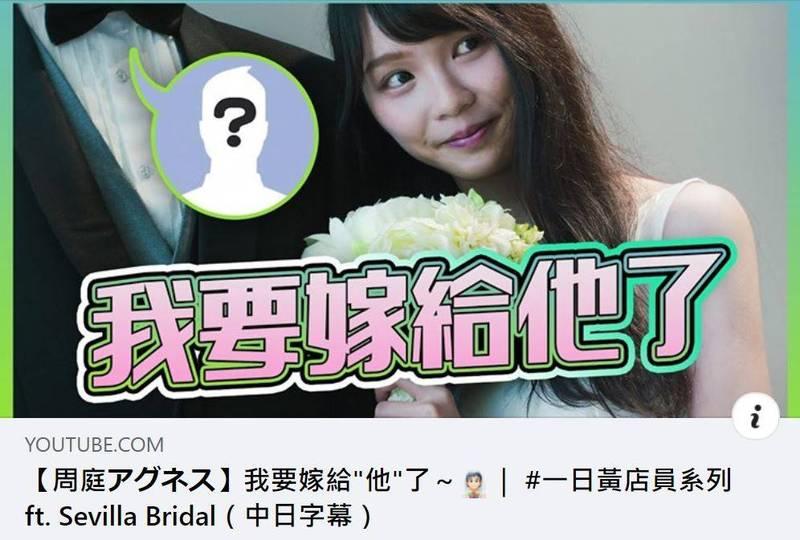 周庭今日在臉書宣布,「我要...嫁給他了」,引起網友熱議。(圖擷取自Youtube_周庭チャンネル)