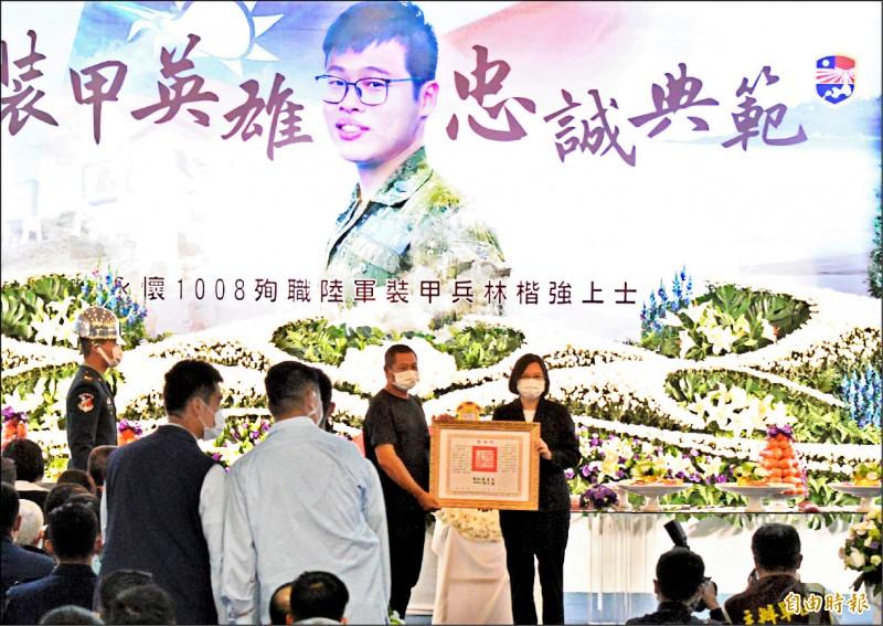 陸軍裝甲兵林楷強因公殉職,總統蔡英文(右一)昨頒贈褒揚令。(記者許麗娟攝)