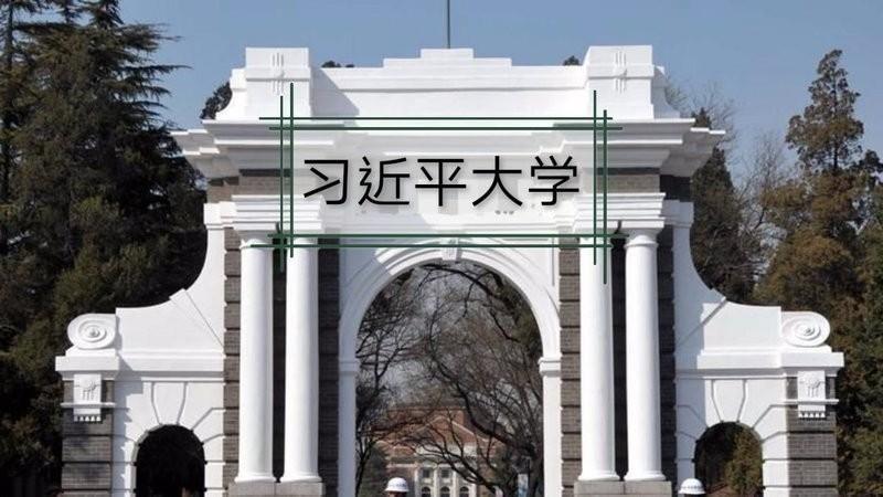 傳「國師」請願 將中國清華大學改名「習近平大學」
