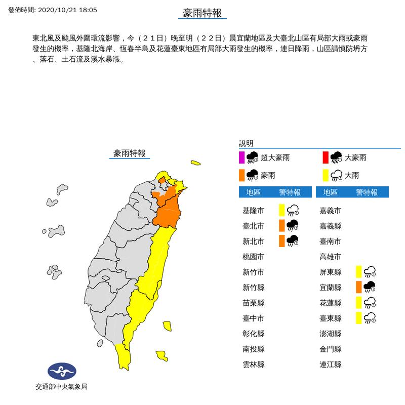 中央氣象局於今日晚間6點5分,針對7縣市發布豪雨、大雨特報。(圖翻攝自中央氣象局官網)