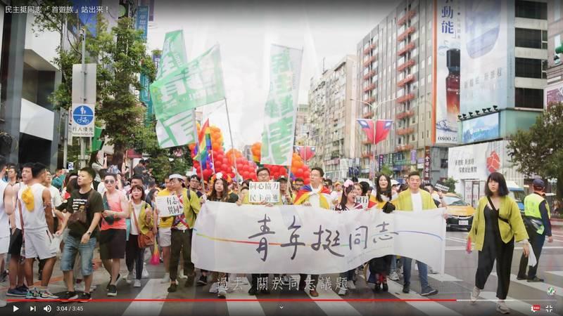 台灣同志大遊行10月31日登場,民進黨今年將由民進黨副秘書長林飛帆帶隊參與。(圖擷自YouTube)