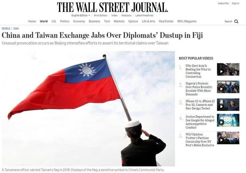 中國外交人員日前闖入我駐斐濟代表處國慶酒會,遭阻時暴力相向導致我外館人員受傷腦震盪。《華爾街日報》日前報導此事,並在新聞中放上大大的中華民國國旗。(擷取自華爾街日報)