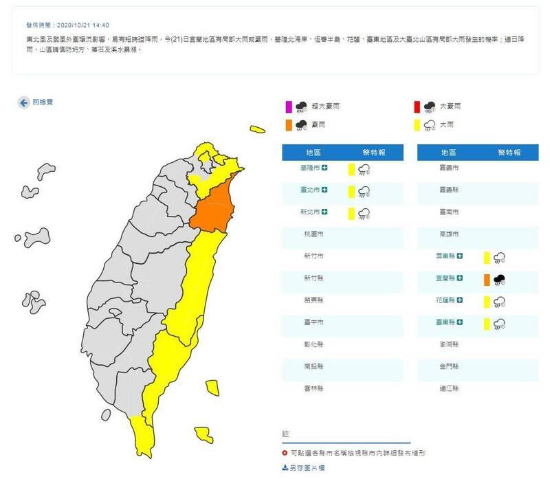 中央氣象局今下午針對7縣市發布豪、大雨特報。(圖翻攝自中央氣象局官網)